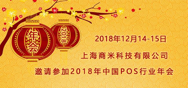 商米多位高层将走进2018中国POS行业年会现场 与您一起探讨行业那些事