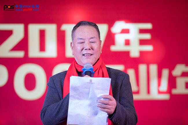 POS行业泰斗林惠鹏先生将亲临2018年中国POS行业年会现场