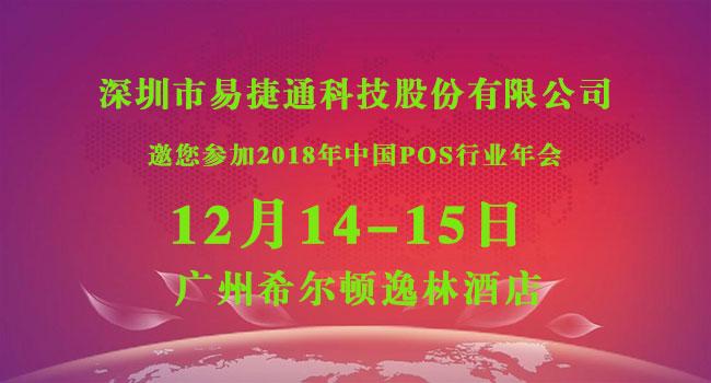 易捷通邀您走进中国POS行业年会