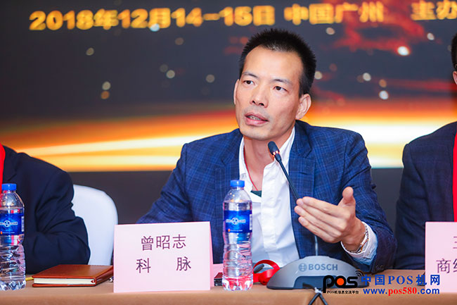 2018年度中国POS行业年会