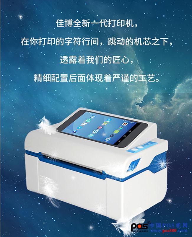 智能触摸屏条码打印机,轻柔触感畅爽打印
