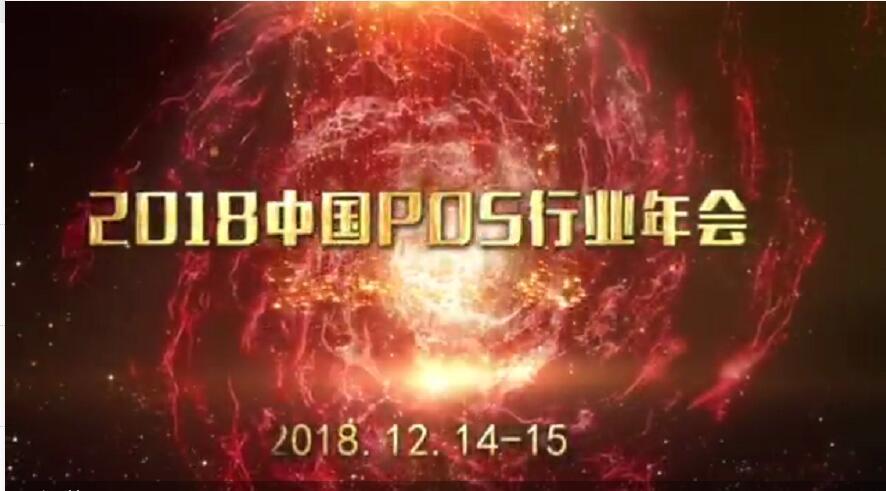 2018年中国POS行业年会 (7626播放)