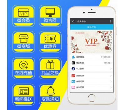 微信公众号会员充值软件 免费会员管理系统 手机APP会员系统