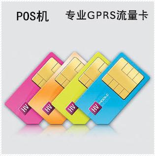 中创物联网POS机移动流量卡