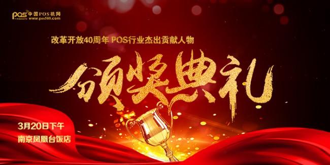 改革开放40周年 pos行业杰出贡献人物评选颁奖典礼