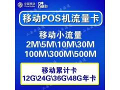 POS机流量卡(20m,50m,100m)包年