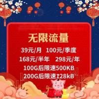 中国移动4G无限流量卡