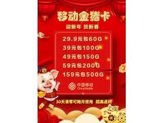 中国移动金猪卡,4G流量卡