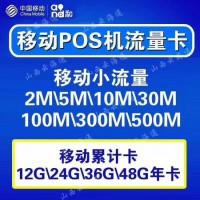 传统机移动POS机物联网流量卡,第二年可扫码续费
