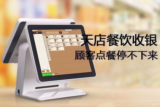 基于SaaS模式利用云计算研发的智能信息化餐饮门店收银系统