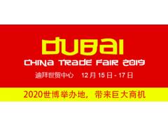 2019第十届中国(迪拜)贸易博览会