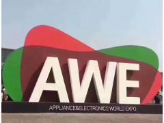 2020中国家电及消费电子博览会