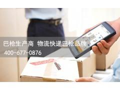 江苏巴枪生产商_物流快递巴枪品牌