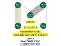 2020第56届中国特许加盟展.北京站
