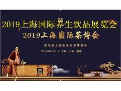 2019第九届上海国际茶博会