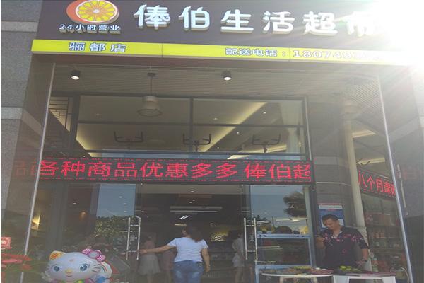 超市收银系统案例1