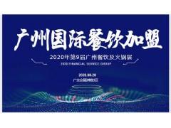 2020第9届广州国际餐饮连锁加盟展邀请函