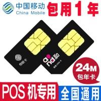 二维码POS机物联卡移动联通电信批发价格物联卡