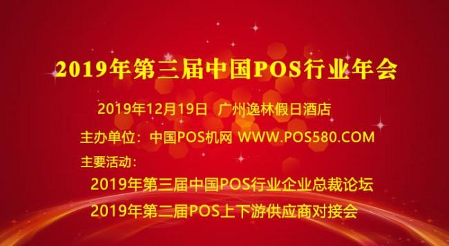 2019年第三届中国POS机行业年会正式开始报名
