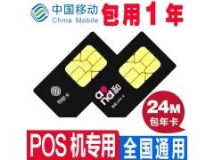 二维码POS机卡20M年包最后一个月只要8毛一年