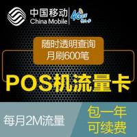 二维码传统POS机移动物联网卡低至0.8元
