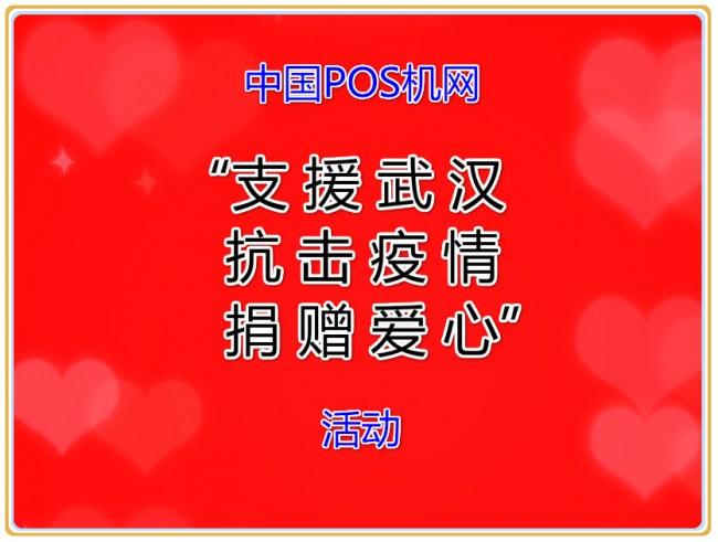 中国POS机网