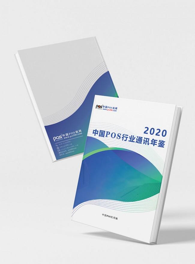 助力POS行业渡过疫情难关,中国POS机网即将出版《中国POS行业通讯年鉴》(2020版)