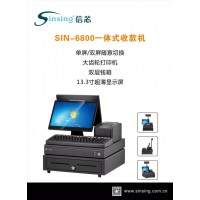 超市POS收款机收银一体机键盘式SIN-6800双屏