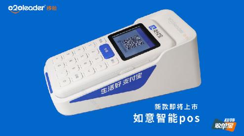 支付宝如意Lite:2021年初设备分红