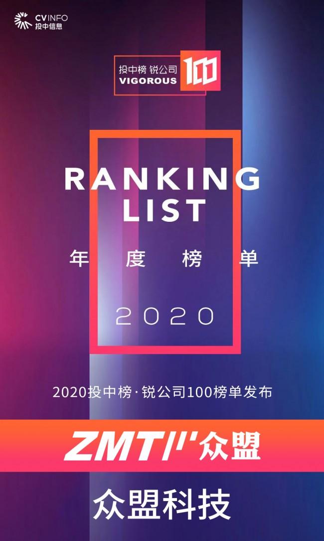 """中盟科技登上""""2020投资100排行榜"""" 突出了行业创新的领先地位"""