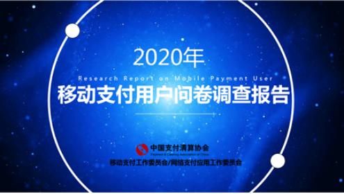 中国支付清算协会:2020年移动支付用户调查报告