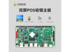 YS-POS88自助收银支付主板