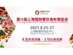 2021年第12届上海国际餐饮食材展览会