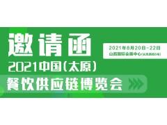 2021中国(太原)餐饮供应链博览会