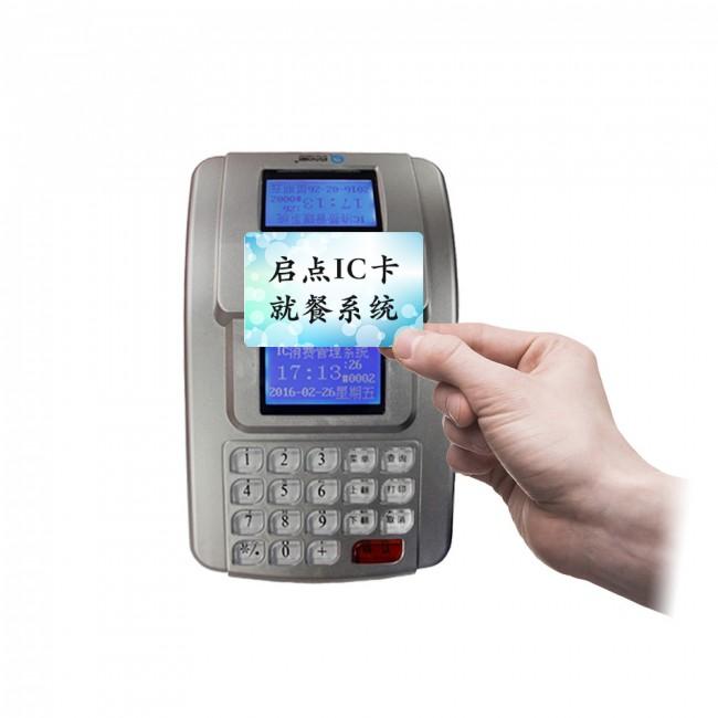 单位食堂打卡机,工厂食堂售饭机,IC卡食堂刷卡机