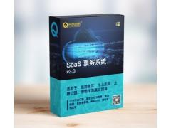 旅游景区电子票务系统,SaaS票务软件,景区窗口售票软件