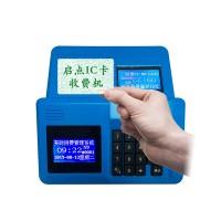 IC卡餐饮充值消费系统