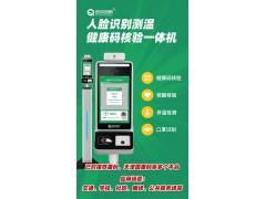 苏康码人脸测温一体机,健康码人脸核验一体机,健康码扫码设备