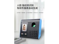 东为 人脸指纹混合识别考勤机 FA01-II