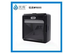 优库 扫描枪工业级 一二维码扫描平台 MP8000