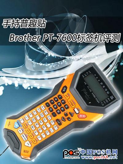 手持普趣贴 Brother PT-7600专业标签机评测