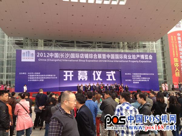2012中国(长沙)国际店铺展今日开馆