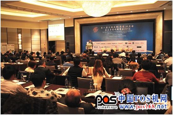 第八届上海连锁业大会在上海召开