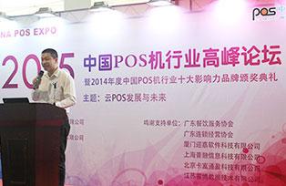 2017年中国国际POS机展
