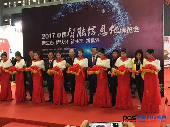 中国智能信息化博览会