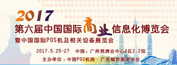 亮点多多!2017中国国际POS机展邀您齐聚5月广州